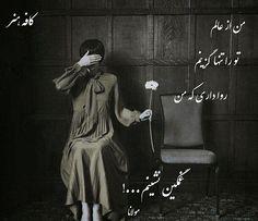. . من از عالم، تو را تنها گزینم روا داری که من غمگین نشینم... . #مولانا  #كافه_هنر