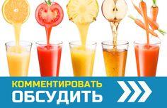 Соки помогают пережить сезон простуд и гриппа!   Здоровые новости http://click-me.pp.ua/