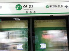 신천역 (Sincheon Stn.) in 서울특별시 shindong pc room