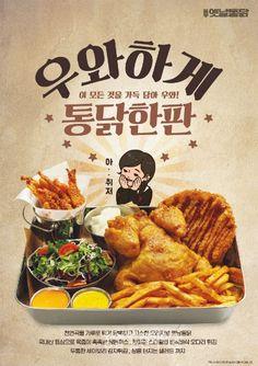 <놀부옛날통닭> 신메뉴 '우와하게 통닭한판' 출시 - 창업&프랜차이즈 Food Web Design, Food Poster Design, Menu Design, Page Design, Banner Design, Visual Communication Design, Korean Design, Food Advertising, Food Packaging Design