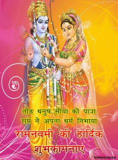 Ram Navami In Hindi, Sms Message, Messages, Jay Shri Ram, Shri Ram Wallpaper, Ram Navmi, Rama Lord, Happy Ram Navami, Shiva Shankar
