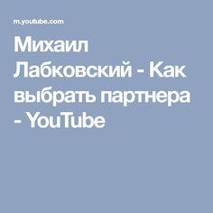 Михаил Лабковский - Как выбрать партнера - YouTube