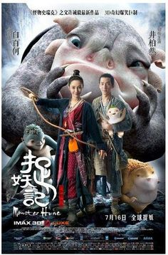 anybody know this movie?  Chinese named 《捉妖记》, i will watch it with my friends tonight...looking forward..........