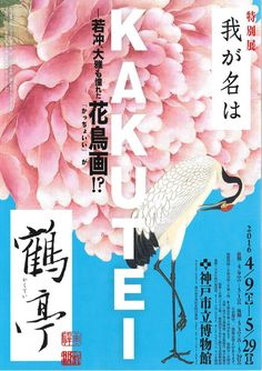 特別展 我が名は鶴亭 ―若冲、大雅も憧れた花鳥画(かっちょいいが)!?
