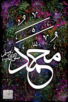 Islamic Calligraphy Painting by The Radiant Art Gallery Ism e Muhammad Saww Large Size Handmade Calligraphy Welcome, Allah Calligraphy, Beautiful Calligraphy, Islamic Art Calligraphy, Rune Symbols, Islamic Posters, Font Art, Islam Religion, Arabic Art