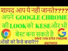 How To On Noght Mode In Your Chrome Brouser hindi 2017