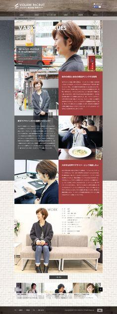 ヴォラーレ株式会社さんの採用サイト 素敵デザイン。ぱっと見、整頓されたデザイン、細部と写真の表情の良さでシックな配色ながら楽しさよくでています。 http://recruit.volare.jp/