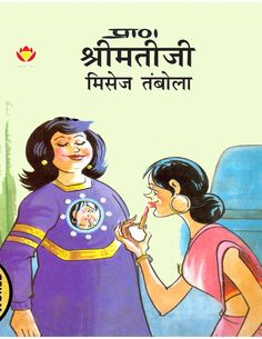 Shrimatiji Indian Comics, Ipod Touch, Children, Kids, Disney Characters, Fictional Characters, Ipad, Android, Entertainment