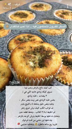 كيكه مالحه 🌺🌺 Sweets Recipes, Cake Recipes, Easy Cooking, Cooking Recipes, Dairy Free Chocolate Cake, Delicious Desserts, Yummy Food, Arabian Food, Mediterranean Recipes