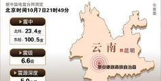 6.6-magnitude earthquake in China, one dead, 324 wounded