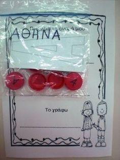 Πυθαγόρειο Νηπιαγωγείο: Παίζω με το όνομά μου Christmas Treat Bags, Name Activities, Little My, First Day Of School, Alphabet, Kindergarten, Classroom, Names, Letters