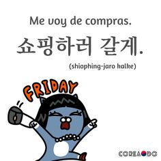 I'm going to go shoping Korean Words Learning, Korean Language Learning, Korean Phrases, Korean Quotes, Korean Lessons, Curious Facts, Learn Korean, English Vocabulary, Love Quotes