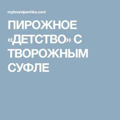 ПИРОЖНОЕ «ДЕТСТВО» С ТВОРОЖНЫМ СУФЛЕ