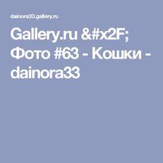 Gallery.ru / Фото #63 - Кoшки - dainora33
