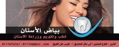 تقويم الأسنان - مركز بياض الأسنان