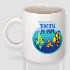 Ψάρι Mugs, Tableware, Dinnerware, Tumblers, Tablewares, Mug, Dishes, Place Settings, Cups
