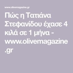 Πώς η Τατιάνα Στεφανίδου έχασε 4 κιλά σε 1 μήνα - www.olivemagazine.gr Diet, Lifestyle, Banting, Per Diem