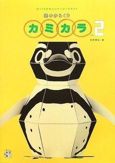 resultado de imagen para haruki nakamura paper toys pdf