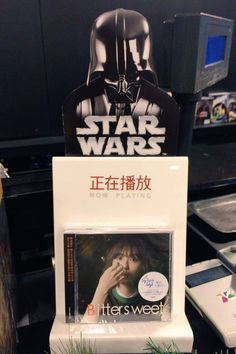 台湾の写真を整理中。  こちら、土曜日の誠品書店にて。Bittersweetはこんな風にディスプレイされていました(笑)。