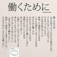 働くために Wise Quotes, Inspirational Quotes, Japanese Quotes, Special Words, Positive Words, Favorite Words, English Quotes, Powerful Words, Love Words