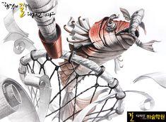디자인 입시전문 길미술학원 #국민대실기 #건식재료 #기초조형 #디자인 #미대입시 #입시미술 #강남미술학원 #휴지 #물고기 #화면구성 Drawing Reference, Past, Graffiti, Drawings, Creative, Illustration, Anime, Design, Past Tense