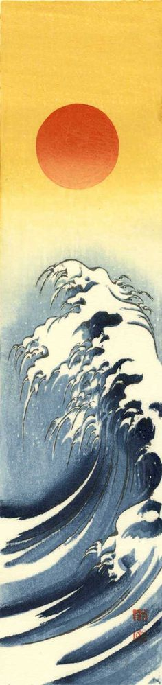 """""""Sun and Wave"""" by SHODA, Koho (1870-1946), ca 1920-30 - Japanese art, I so totally love the landscapes! Waves are my favourite theme!"""