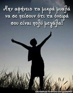 Reach for the stars. Reaching For The Stars, Greek Quotes, Picture Quotes, Real Life, Words, Youtube, Paracord, Pictures, Photos