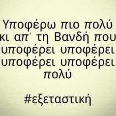 #exetastiki2015 #valtemouena5 Exam Quotes, Best Quotes, Funny Quotes, Greek Quotes, English Quotes, The Funny, Haha, Sayings, Reading
