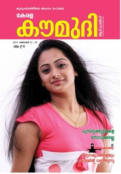 Kerala Kaumudi Weekly October 29, 2014 edition - Read the digital edition by Magzter on your iPad, iPhone, Android, Tablet Devices, Windows 8, PC, Mac and the Web.