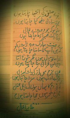 poetry urdu iqbal: