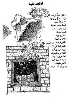Children Culture, book (3), Children's Culture House, Iraq.  ink