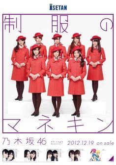 伊勢丹と乃木坂46のコラボポスター。
