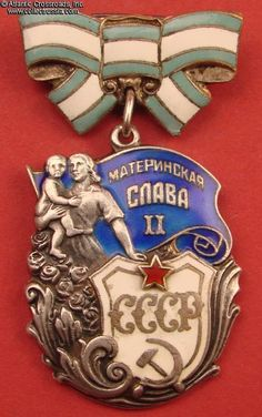 Collect Russia Order of Maternal Glory 2nd class, Var 1, #11530, circa mid 1940s. Soviet Russian