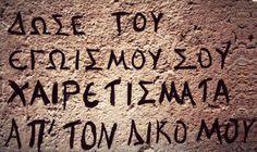 ΟΛΕΣ ΟΙ ΓΑΤΕΣ ΣΤΗΝ ΠΙΣΤΑ | ειδησεις Favorite Quotes, Best Quotes, Graffiti Quotes, Thing 1, Greek Quotes, Food For Thought, Wisdom, Thoughts, Sayings