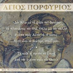 Orthodox Prayers, Orthodox Christianity, Greek Quotes, Wise Quotes, Prayer For Family, Byzantine Icons, Art Of Living, Christian Faith, Positive Thoughts