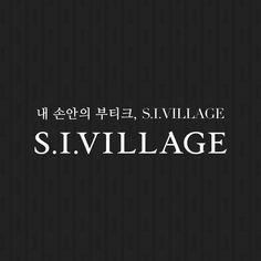 내 손안의 부티크 S.I.VILLAGE Logos, Logo