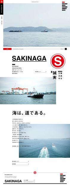 http://www.sakinaga.co.jp/