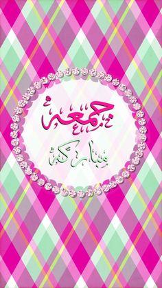 DesertRose,;,اللهم آااااامين,;, Doa Islam, Allah Islam, Juma Mubarak Images, Jumah Mubarak, Background Images Wallpapers, Good Morning Gif, Desert Rose, Prayers, Peace