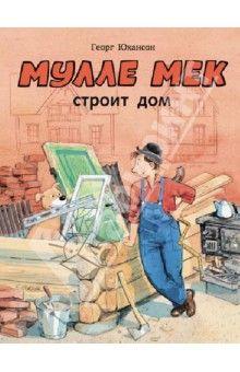 Георг Юхансон - Мулле Мек строит дом обложка книги