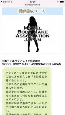 日本モデルボディメイク協会の 「ボディメイクトレーナー」 ご掲載いただきました。  NY法人国際ボディメイク資格