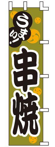 Kushiyaki banner 1
