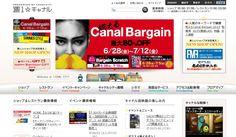 博多運河城|CANAL CITY HAKATA http://www.canalcity.co.jp/