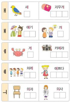 ISSUU - 맟춤한국어 1 by studykoreannow Learn Basic Korean, How To Speak Korean, Korean Words Learning, Korean Language Learning, Korean Picture, Learn Hangul, Korean Writing, Korean Alphabet, Korean Phrases