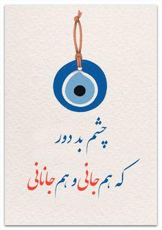 کارت پستال چشم بد دور، که هم، جانی، و هم، جانانی - پریشونم - حمید طالبزاده