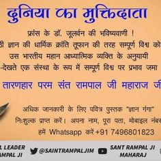 WorldVictoriousSaint God Supreme Guru alhamdulillah Lord Saint pray holy prophet salvation savior faith godisgreat grace nostradamus predictions bhakti spirituality Kabir Saheb ke autar Sant Rampal Ji hi poore vishva ke Taranhar Sant h. Believe In God Quotes, Quotes About God, 4 H, Nostradamus Predictions, Spiritual Teachers, Alhamdulillah, Hindi Quotes, Savior, Pray