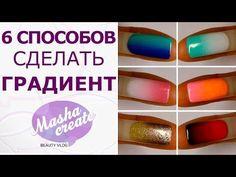Градиент гель-лаком - 5 легких способов! Растяжка гель-лаками! (Nail Art Designs) - YouTube