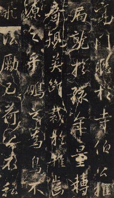 Chinese Brush, Chinese Art, Chinese Calligraphy, Calligraphy Art, Rune Symbols, Text Back, Photoshop Brushes, Graphic Design, Images