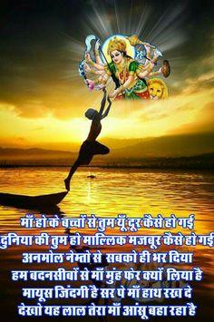 Durga Maa, Shiva Shakti, Durga Goddess, Ambe Maa, Blur Image Background, Navratri Images, Shri Yantra, Mata Rani, Hindu Mantras