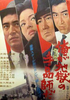 jailhouse41:  Poster for Hell's Jugglers (俺が地獄の手品師だ), 1961, directed by Shigehiro Ozawa (小沢茂弘) and starring Ken Takakura (高倉健), Yoshiko Sakuma (佐久間良子), Chiezo Kataoka (片岡千恵蔵) and Koji Tsuruta (鶴田浩二).