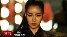 간신 (The Treacherous, 2015) 캐릭터 영상 (Character Video)